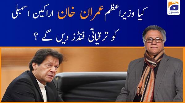 Kya PM Imran Khan Arakeen-e-Assembly ko taraqiyati funds dein gey?