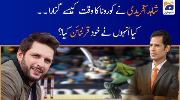 Shahid Afridi ne Corona ka Waqt kese Guzara? Kya unho ne apne apko Quarantine kiya?