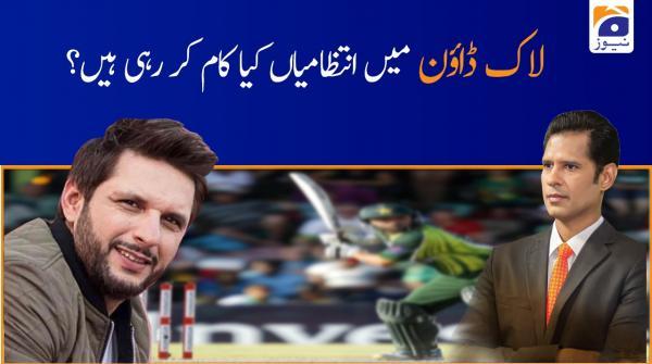 Shahid Afridi | Lock-down mein Intizamian kya kaam kar rahi hein?