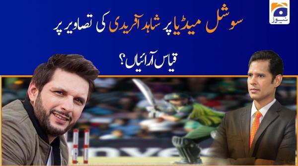 Social Media par Shahid Afridi ki Pictures par Qayas-Aaraiyan