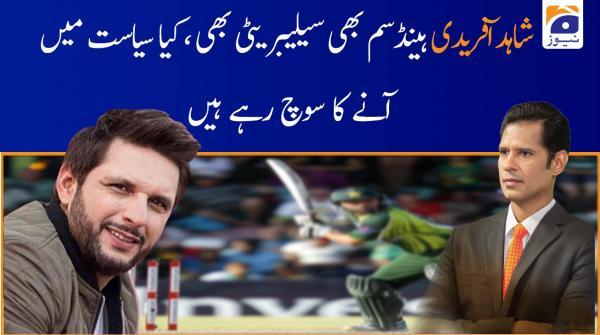 Shahid Afridi Handsome bhi aur Celebrity bhi, Kya Siasat mein Aaney ka Soch rahey Hein?