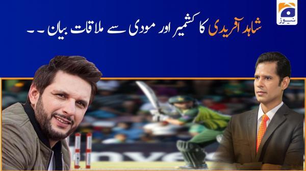 Shahid Afridi ka Kashmir aur Modi se mutalliq bayan!