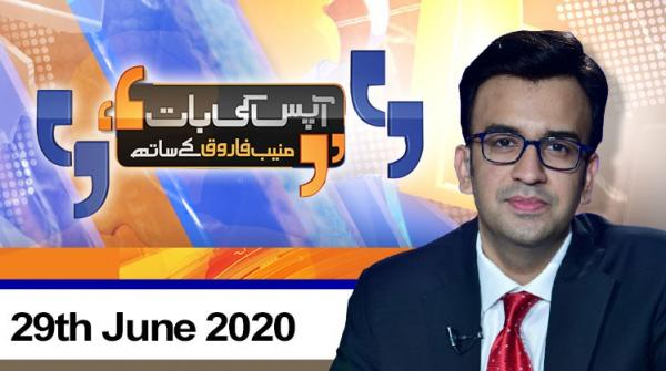 Aapas Ki Baat | Muneeb Farooq | 29th June 2020