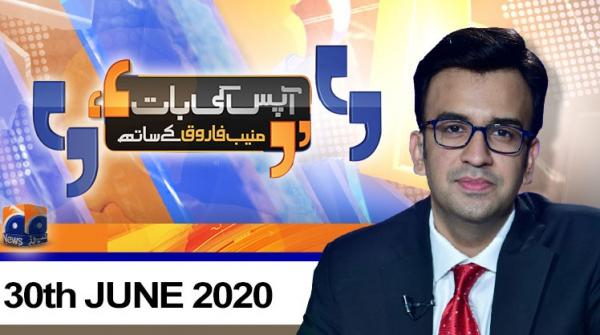 Aapas Ki Baat | Muneeb Farooq | 30th June 2020