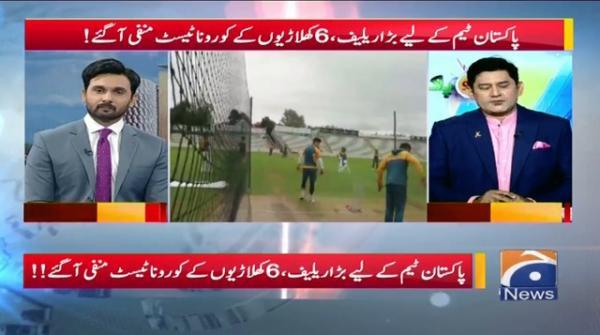 Pakistan Team K Liye Releif, 6 khilaariyon ko Corona Test Manfi aa Gaye!