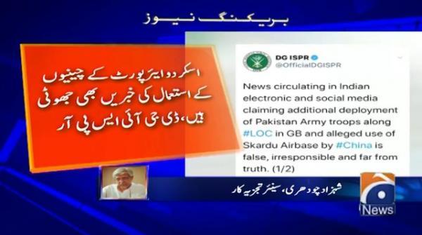 Pakistan Army dismisses 'false, irresponsible' Indian media reports of China using Skardu Airbase