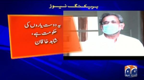 رہنما مسلم لیگ ن شاہد خاقان عباسی نے کہاہےکہ یوٹیلیٹی اسٹورز کا سربراہ عمران خان کا دوست ہے