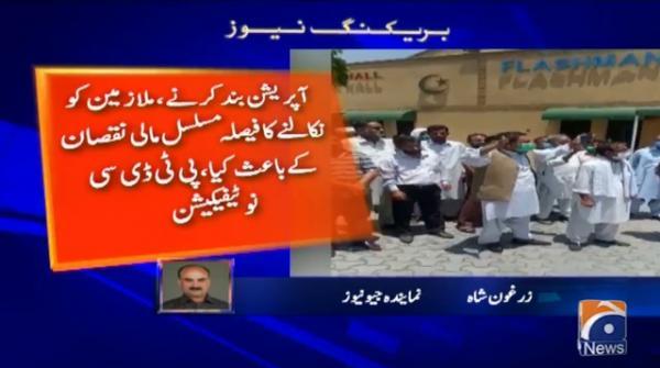 پاکستان ٹورازم ڈیویلپمنٹ کارپوریشن۔۔۔۔  پی ٹی ڈی سی کا آپریشنز بند کرنے اور ملازمین کو فارغ کرنے کا فیصلہ