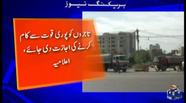 KCCI rejects Sindh's decision to extend lockdown