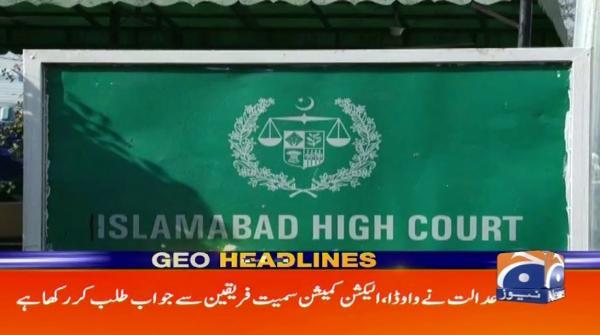 Geo Headlines 02 PM   3rd July 2020
