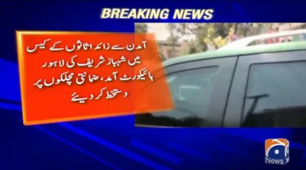 Shehbaz Sharif arrives at court, signs surety bonds
