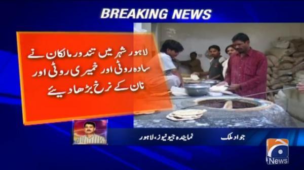 Roti prices increased in Punjab