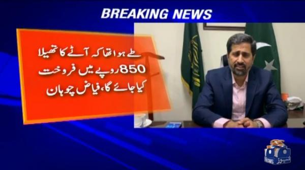 Fayyaz Chohan says it had been decided that a bag of flour would be sold at Rs850