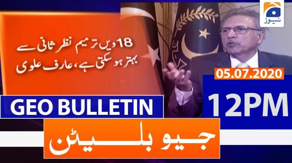 Geo Bulletin 12 PM | 5th july 2020