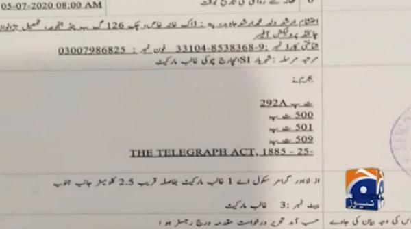 لاہور کے نجی اسکول میں طالبات کو جنسی ہراساں کرنے کا مقدمہ درج