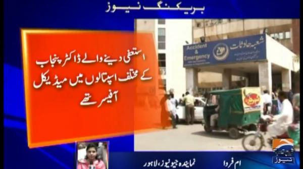 48 doctors from Punjab's teaching hospitals submit their resignation