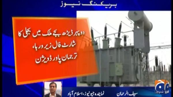 Electricity demand at 21,412 megewatts, power generation at 22,000 megawatt