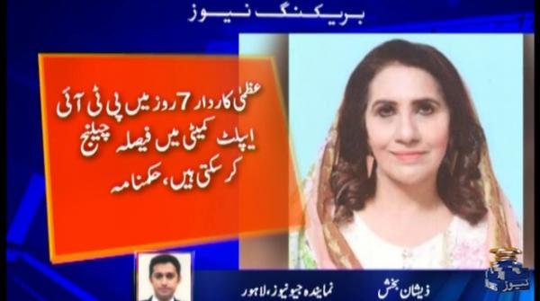 PTI MPA Uzma Kardar's basic party membership terminated