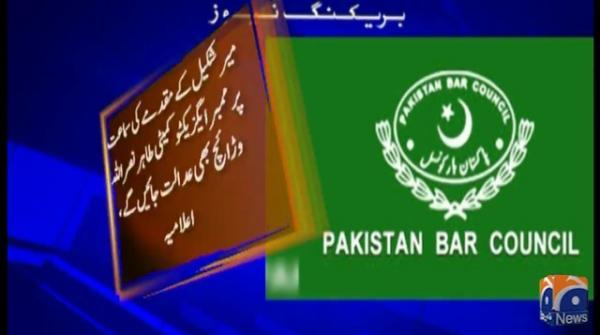 پاکستان بارکونسل کی ایگزیکٹوکمیٹی کانومنتخب چیئرمین اعظم نذیر تارڑ ایڈووکیٹ کی زیرصدارت اجلاس