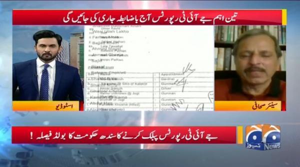 Karachi Me Mazki Waqiyat Ki JIT Reports Manzar-e-Aam Per