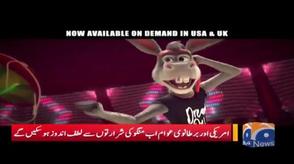 Donkey King Ab Angrazi Zuban Me America Or Bertania Me Bhi dhoom machanay k liye tayar