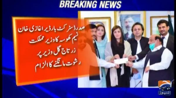 President district bar DG Khan claims Zartaj Gul involved in corruption