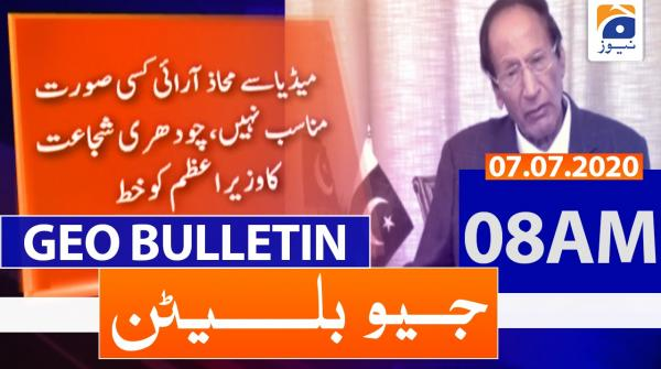 Geo Bulletin 08 AM | 7th july 2020