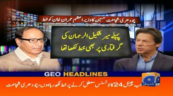 Geo Headlines 02 PM | 7th july 2020