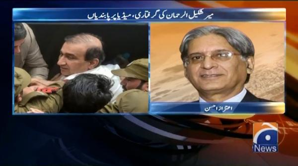 34-year-old property transaction doesn't fall under NAB purview: Aitzaz Ahsan