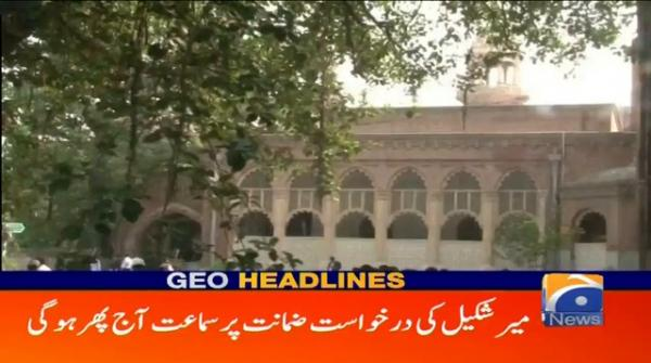 Geo Headlines 10 AM | 08th July 2020