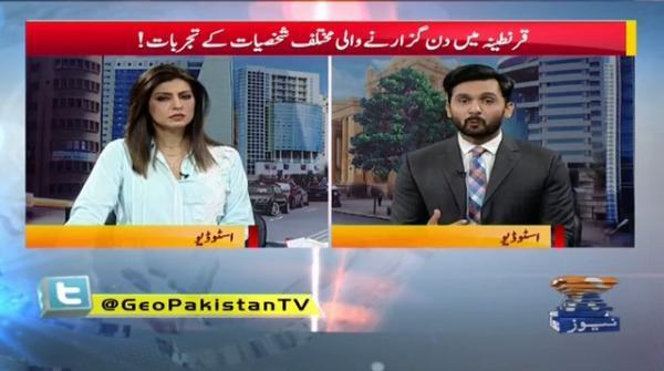 Quarantine ki kahani, Aj sunaingen Huma Amir Shah ki Zubani