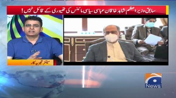 Sabiq Wazir-e-Azam Shahid Khaqan Abbasi Siyasi Minus Ki Theory K Qail Nahi !