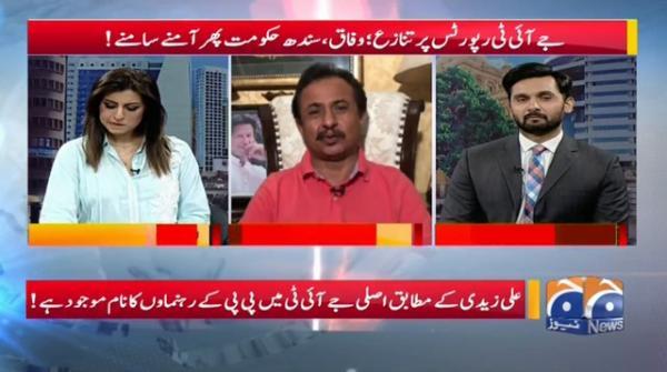 JIT reports Per Tanaza, Wifaaq , Sindh Hukumat Phir Amnay Samnay