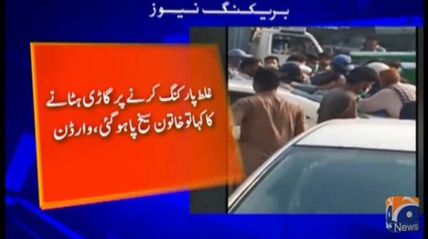 لاہور:گلبرگ میں ایک خاتون کی ٹریفک وارڈن سے بدتمیزی اور دھمکیاں