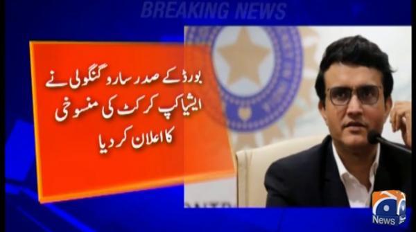 بورڈ کے صدر سارو گنگولی نے ایشیا کپ  کرکٹ کی منسوخی کا اعلان کردیا