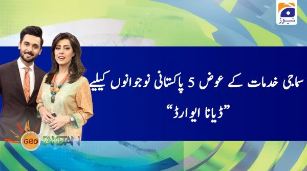 Geo Pakistan | 9th July 2020