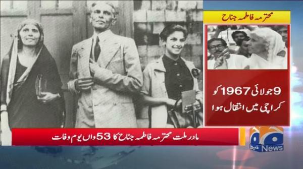 Madar-e-Millat Muhtarma Fatima Jinnah Ka 53 Youm-e-Wafaat