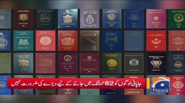 Japani Shehriyon Ko Duniya k Taqatwar Tareen Passport Rakhnay Ka Aizaz Hasil