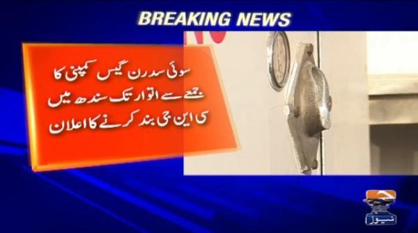 سوئی سدرن گیس کمپنی  کا جمعےسےاتوار تک سندھ میں  سی این جی بند کرنےکااعلان