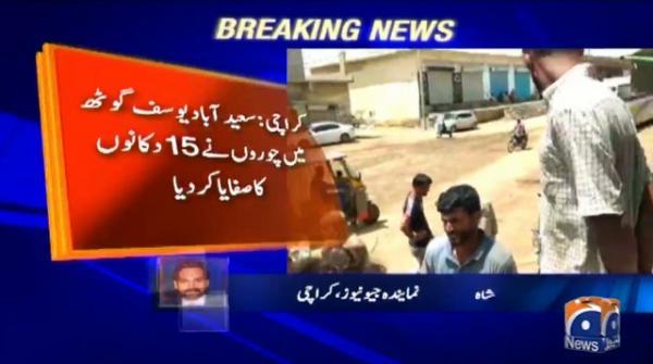 کراچی - سعید آباد یوسف گوٹھ میں چوروں نے 15 دکانوں کا صفایا کردیا