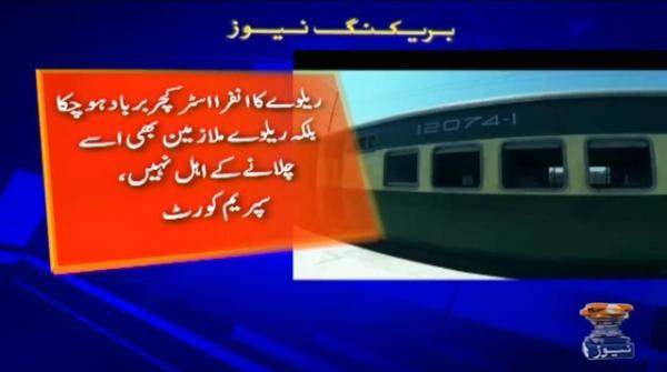 ریلوے خسارہ ازخودنوٹس کی سماعت کا  تحریری حکم جاری