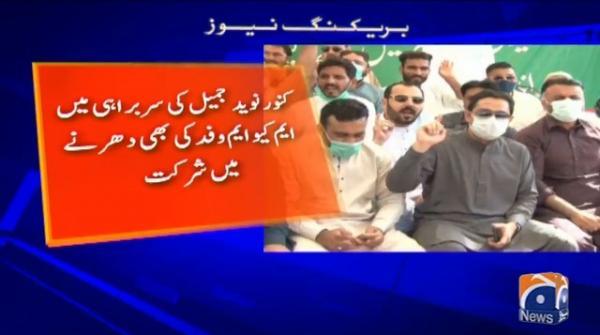 کراچی میں کے الیکٹرک ہیڈ آفس پر پاکستان تحریک انصاف کا دھرنا جاری