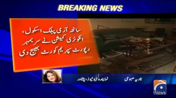 سانحہ آرمی پبلک اسکول ، انکوئری کمیشن نے سربمہر رپورٹ سپریم کورٹ بھیج دی