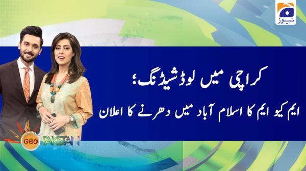 Geo Pakistan | 10th July 2020