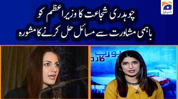 Benazir Shah | Ch Shujaat ka PM Imran ko bahemi mushawarat se masail hal karney ka mashwara