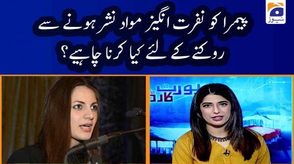 Benazir Shah | PEMRA ko nafrat-angez mawad nashar honay se rokney ke liye kya karna chahiyey?