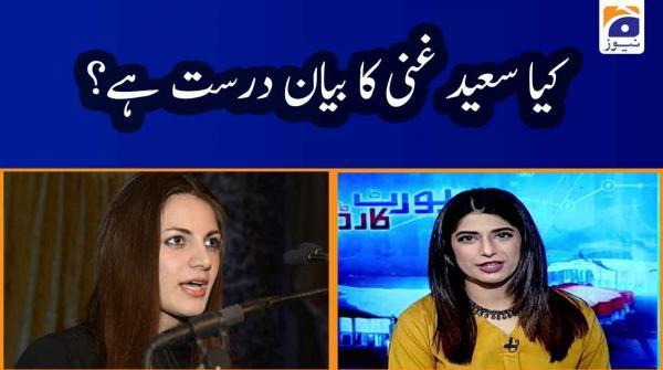Benazir Shah | Kya Saeed Ghani ka bayan durust hai?