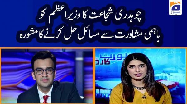 Muneeb Farooq | Ch Shujaat ka PM Imran ko bahemi mushawarat se masail hal karney ka mashwara