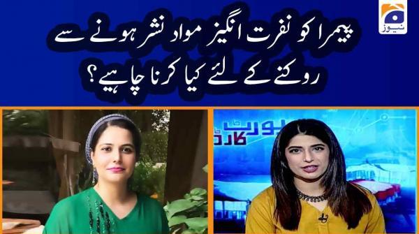 Mehmal Sarfaraz | PEMRA ko nafrat-angez mawad nashar honay se rokney ke liye kya karna chahiyey?