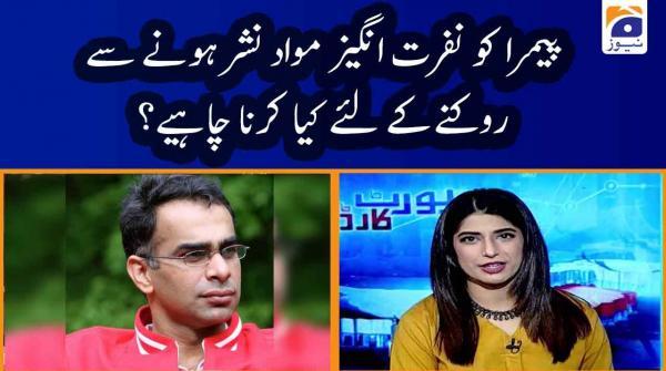 Babar Sattar | PEMRA ko nafrat-angez mawad nashar honay se rokney ke liye kya karna chahiyey?